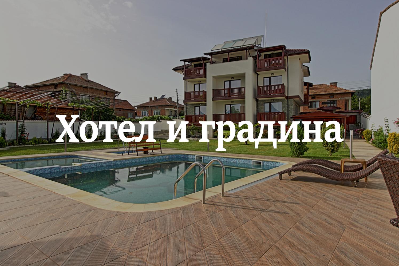 hotel-i-gradina